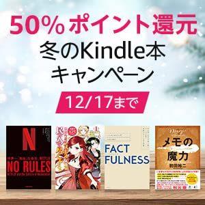 Amazon Kindle本キャンペーン